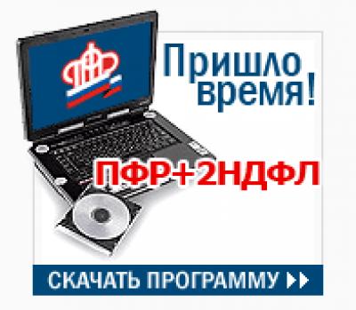 Отчеты ПФР + 2 НДФЛ 2009 / 20010 12.2009