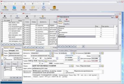 Информационная система кадрового агентства Искра555