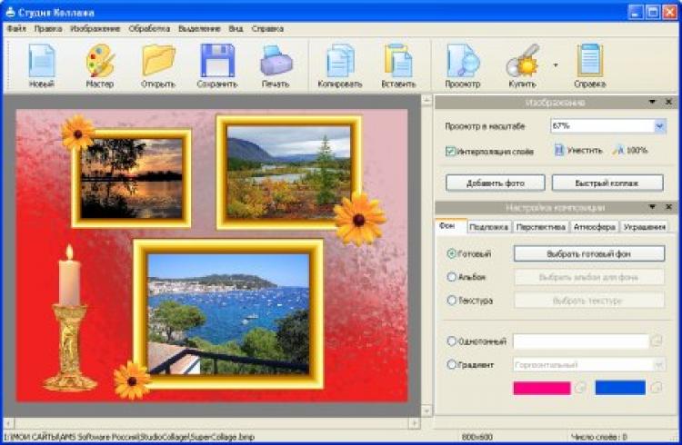 Программа работа с открыткой