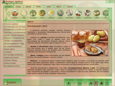 Домашнее консервирование. Электронная энциклопедия