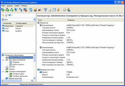 10-Страйк: Инвентаризация Компьютеров 5.0