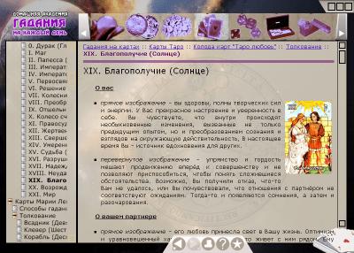 Гадания на каждый день. Электронная энциклопедия (13.01.12)
