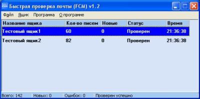 Быстрая проверка почты FCM