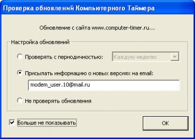 Компьютерный Таймер 1.54.3b