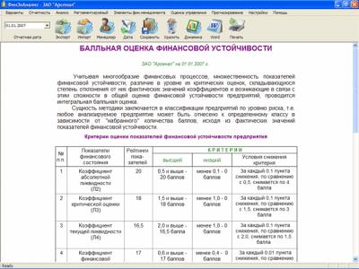 Финансовый анализ - ФинЭкАнализ 2013 7.8.6
