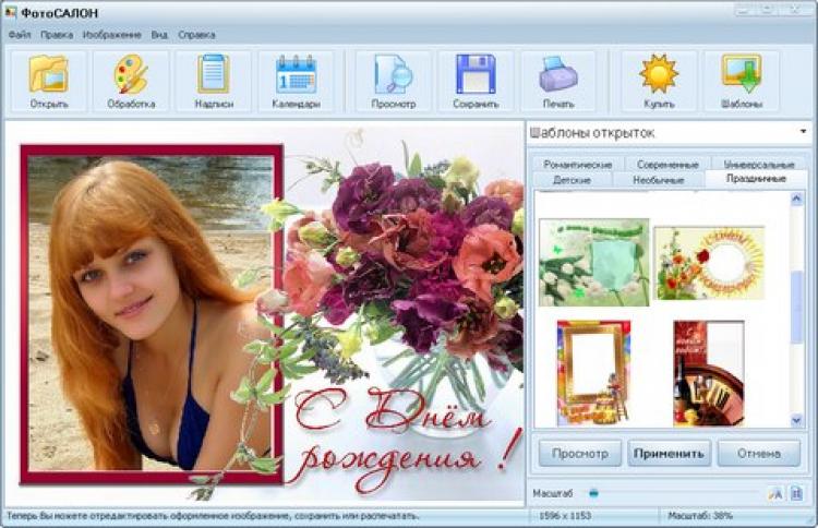 Приложение для открыток из фотографий, новым
