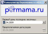 Скачать Permama Calculator