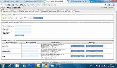 ITC Server 1.5