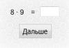 Скачать Занятная арифметика: таблица умножения