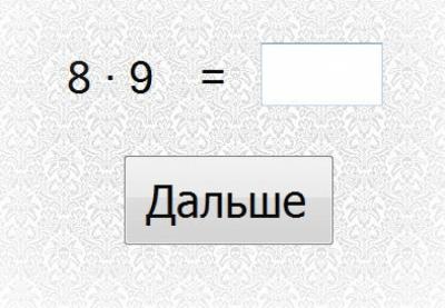 Занятная арифметика: таблица умножения 1.0