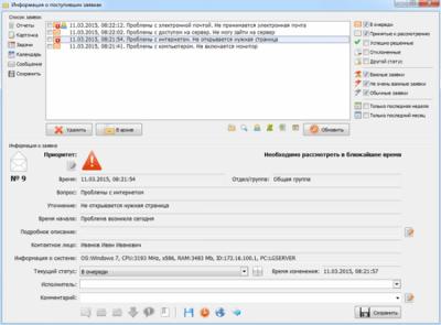 Регистрация заявок IT 6.4