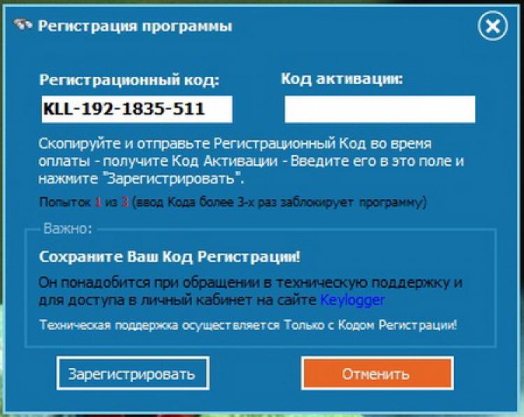 Keylogger Lite скачать на Windows бесплатно