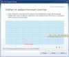 Скачать Ainvo Registry Defrag