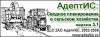 Скачать АдептИС: Сводное планирование в сельском хозяйстве для системы 1С:Предприятие 8