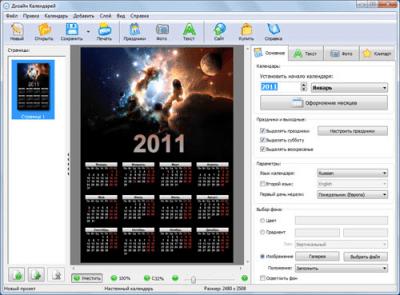 Дизайн Календарей 11