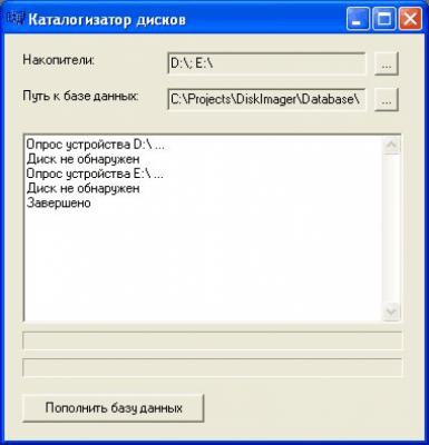 Каталогизатор дисков 1.3