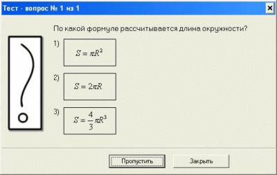 Тест-Конструктор