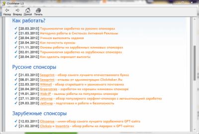 ClickMaker 1.5