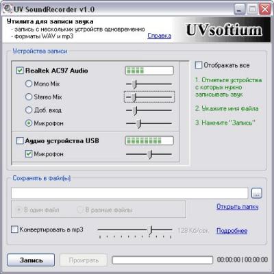 UV SoundRecorder 1.8
