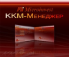 Скачать Microinvest KKM-менеджер