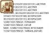 Скачать Автоматический подбор ГТД  (для 1С: Управление производственным предприятием 8.1)