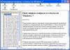 Скачать Справочник «Популярные вопросы и ответы по Windows 7»