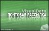 Скачать VisualData Почтовая рассылка