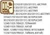 Скачать Автоматический подбор ГТД для 1С:Бухгалтерия предприятия 8, редакция 2.0 (платформа 8.2, 8.1)
