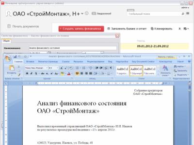 Помощник арбитражного управляющего 3.9.3