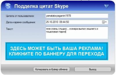 Skype Fake Quotes