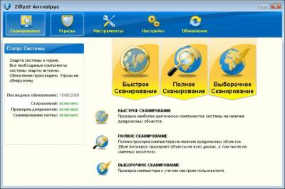 Zillya! Antivirus 1.1.3002.0