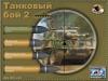 Скачать Танковый бой 2