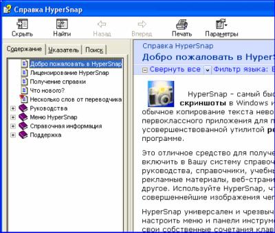 Русификатор справки HyperSnap 6.90