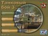 Скачать Танковый бой 3