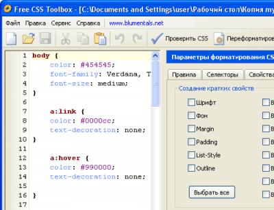 Русификатор Free CSS Toolbox 1.2