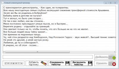 Клевый клавиатурный тренажер 1.0