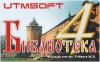 Скачать UTMSoft Библиотека