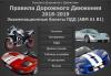 Скачать Экзаменационные билеты ПДД 2018 (ABM)