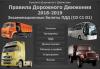 Скачать Экзаменационные билеты ПДД 2018 (CD)