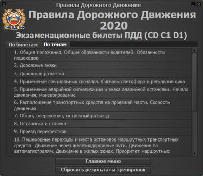 Экзаменационные билеты ПДД 2018 (CD) 7.10