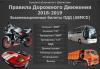 Скачать Экзаменационные билеты ПДД 2018 (ABMCD)