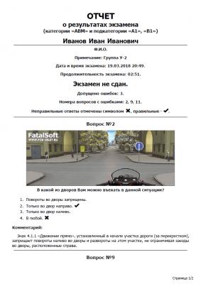 Экзаменационные билеты ПДД 2018 (ABMCD) 7.10