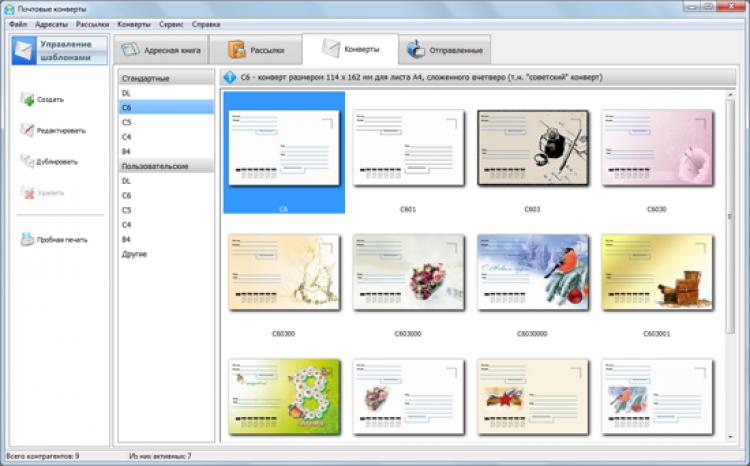 Открытки, печать открыток программа