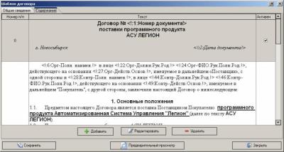 Бизнес-помощник АПЕЙРОН 1.3