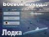 Скачать Лодка - боевой поход