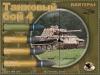 Скачать Танковый бой 4