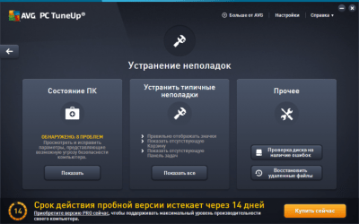 AVG PC TuneUP (TuneUP Utilities) 16.77.3.23060
