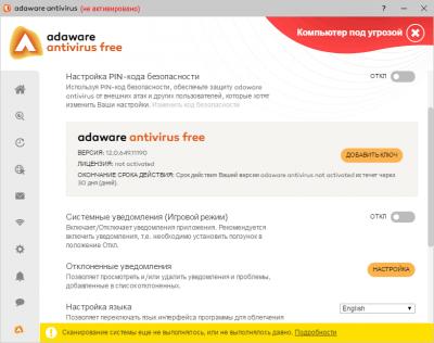 Ad-Aware Free Antivirus 12.4.930.11587
