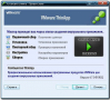 Скачать VMWare ThinApp 4.7.0 Build 519532 Portable Rus