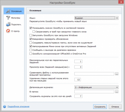GoodSync 10.9.12